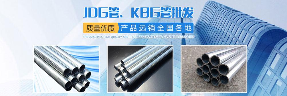 厂家直销KBG金属穿线管、jdg穿线管
